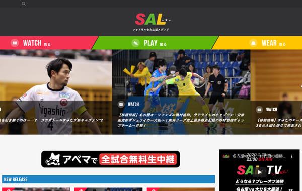 フットサル全力応援メディア「SAL」
